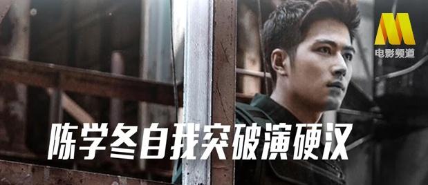 【电影快讯】电影新力量访谈之陈学冬 用作品传达爱与欢乐