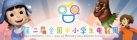 第二届全国中小学生优乐国际周