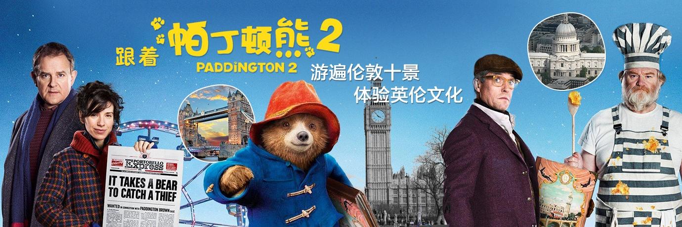 跟帕丁顿熊游伦敦十景