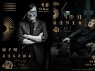 专访《老兽》导演:中国人的家庭是泪水制造的软壳