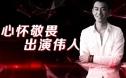 中国电影新力量访谈 朱亚文分享对表演的爱与敬畏