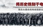 南京大屠杀死难者国家公祭——将历史镌刻于电影