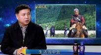 """西藏题材沙龙网上娱乐引发热议 如何将""""神秘""""变日常化"""