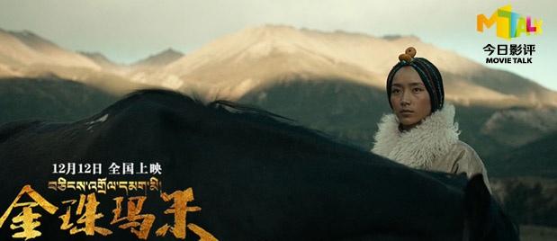 【今日影评】《金珠玛米》表达创新 少数民族电影融入类型元素