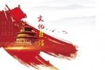 深刻理解和把握中国特色社会主义文化的鲜明特点