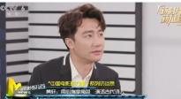中国电影新力量系列访谈 黄轩讲述演员静心之路
