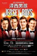 百老汇音乐剧《泽西男孩》即将开启首次中国巡演