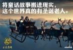 """奇幻家庭巨制《圣诞奇妙公司》已于12月15日登陆内地各大院线,该片由法国著名喜剧大师阿兰·夏巴自导自演,""""爱美丽""""奥黛丽·塔图倾情加盟。自公映以来,影片收获好评不断,观众普遍认为这是""""最应景""""的圣诞档电影。今日片方再曝""""奇幻圣诞树正片片段"""":由圣诞礼物汇聚而成的巨型圣诞树奇幻绚丽亮相,《圣诞奇妙公司》浓郁的奇幻之风与华丽的美感表现的淋漓尽致。"""