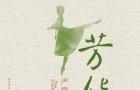 冯小刚的四步舞曲:《芳华》沙龙网上娱乐与原著异同全解析