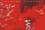中国内地电影票房近530亿 以敬畏之心望艺术殿堂