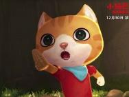 金马提名动画《小猫巴克里》 内向男孩独闯动物城