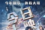 成龙贺岁大片《机器之血》今日上映 曝导演特辑