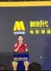 电影频道(上海)影业有限公司成立