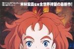 《玛丽与魔女之花》美版沙龙网上娱乐 魔法世界目不暇接