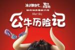 《公牛历险记》主题曲MV 公牛刺猬山羊萌物齐聚