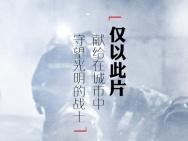 《心理罪之城市之光》李健唱主题曲 热映温暖寒冬