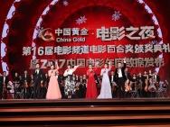 电影百合奖盛大颁奖 蒋小涵、蓝羽六大主持齐亮相