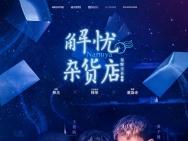 《解忧杂货店》王俊凯爆发戏惹观众心疼飙泪