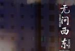 """由章子怡、黄晓明、王力宏、张震、陈楚生主演,李芳芳编剧、沙龙网上娱乐的沙龙网上娱乐《无问西东》日前曝光一组创意海报。影片中王敏佳、陈鹏、沈光耀、张果果、吴岭澜五大角色分别幻化成""""乐高小人仔""""的卡通形象,栩栩如生。海报中,乐高小人仔与影片中角色的神情动作如出一辙,或牵手尽情奔跑,或在课堂教书授课、听讲、办公等,十分生动、可爱。据悉,这组以《无问西东》角色形象设计的纪念版乐高小人仔,是由片方邀请乐高专业认证的拼砌大师拼搭的MOC作品。沙龙网上娱乐《无问西东》将于1月12日开年上映。"""