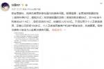 贾跃亭妻子甘薇发博:将负责丈夫的国内债务问题
