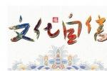 中国文学丰富民族精神文化内涵 壮大文学创作自信