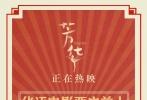 由冯小刚执导的电影《芳华》正在热映,不仅元旦三天斩获两亿,累计票房更在1月2日超过12.7亿,成功挺进华语电影票房前十,并且成为唯一一部跨入票房前十的文艺片。影片不仅深受观众喜爱,更是在《2017年金沙娱乐电影年度调查报告》中被专业影片人票选为年度第一佳片。