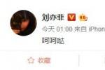 刘亦菲发: