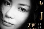 王菲叕为电影献声 这次是《无问西东》的推广曲