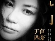 王菲叕为沙龙网上娱乐献声 这次是《无问西东》的推广曲