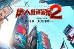 《唐探2》曝海报 刘昊然成名侦探榜眼王宝强落榜