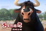 《公牛历险记》曝片段 动物界戏精斗舞嗨翻全场