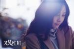 《又见红叶》新剧照 姚笛重塑80年代青春与爱情