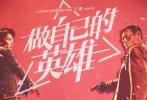 """由丁晟执导,王凯、马天宇、王大陆、余皑磊、林雪、吴樾主演的沙龙网上娱乐《英雄本色2018》将于1月18日全国公映。1月9日,主演王凯现身成都进行""""做自己的英雄""""主题高校行。在见面会上王凯不仅分享了自己的热血经历,还与全场同学大合唱《成都》,温情感人,突袭""""网红食堂""""、实验室送祝福更是引发众人围观,场面火爆。"""