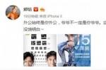 《前任3》破15亿 郑恺发文竟称没懂戏中的台词!