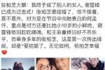 张柏芝工作室回应大婚传闻:纯属人为恶意捏造