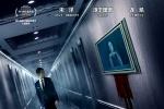 《无迹可寻》曝光先导海报 灵异酒店2月9日开业