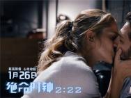 """《绝命时钟2:22》发布最新""""惊心动魄""""版沙龙网上娱乐片"""