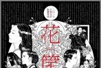 导演: 大林宣彦 主演: 洼冢俊介 满岛真之介