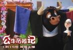 好莱坞动画巨制《公牛历险记》发布终极全阵容海报与最新剧情预告,将影片温情有爱正能量、笑点与感动齐飞的精彩剧情揭开一角。影片由曾打造《冰川时代》系列及《里约大冒险》系列的国际动画新贵蓝天工作室原班人马制作。此前在北美上映后不仅收获了观众的诸多赞誉,更凭借过硬的品质入围了金球奖最佳动画。据悉,电影将于2018年1月16日举行全国百场点映,目前预售已经开启。以2D、3D、金沙娱乐巨幕3D、杜比全景声、杜比视界制式登陆全国影院与观众见面。