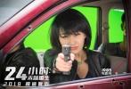 """今日,由许晴、伊桑·霍克领衔主演的好莱坞犯罪动作沙龙网上娱乐《24小时:末路重生》发布了一组许晴拍摄片场""""嘟嘴萌""""主题的花絮照,记录了许晴拍摄镜头背后的故事。"""