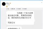 秦奋小号爆料:马苏未分手前就和同组演员暧昧