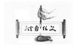 传唱民族经典弘扬优秀传统文化 坚定文化自信