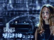《绝命时钟2:22》发新剧照 完美恋人感情错综复杂