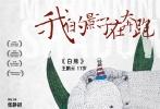 """今日,《我的影子在奔跑》发布了名为""""12个世界""""的特别版海报,这是继""""定档海报""""、""""母子版海报""""、""""终极海报""""以来,片方第四次对外公布海报。据悉,这12款海报由9个自闭症孩子亲手绘制而成,鲜艳的色彩,充满想象的构图,让这组海报异彩纷呈,充满爱与温情。"""
