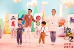 """《捉妖记2》即将于2018年大年初一上映,片方发布好运推广曲《胡巴胡吧》MV,沙溢、胡可、安吉、小鱼儿一家四口合体为沙龙网上娱乐献唱。魔性的歌词配上一家四口趣味十足的舞蹈,欢乐满满。MV更是妙用""""胡巴""""的谐音""""胡吧"""",以打麻将为核心创意,胡巴变身好运吉祥物,为安吉、小鱼儿带来好运加成,联手打败""""麻将妖""""。这首能带来好运的歌也因此被网友评为""""好运神曲""""、""""春节胡牌必备BGM""""。"""