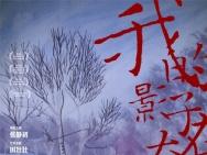 《我的影子在奔跑》特别海报 彩色画笔构建温情