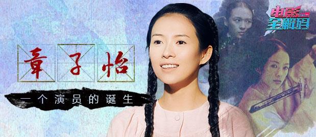 【优乐国际全解码】《无问西东》震撼来袭 带你揭秘演员章子怡的诞生