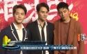 """《英雄本色2018》众主创亮相 王凯变""""痞子英雄"""""""