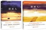 传奇获得英国畅销小说《摆渡人》沙龙网上娱乐改编权