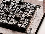《移动迷宫3》发中国风海报 解码八大文化标识